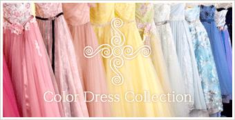 結婚式 カラードレス コレクション